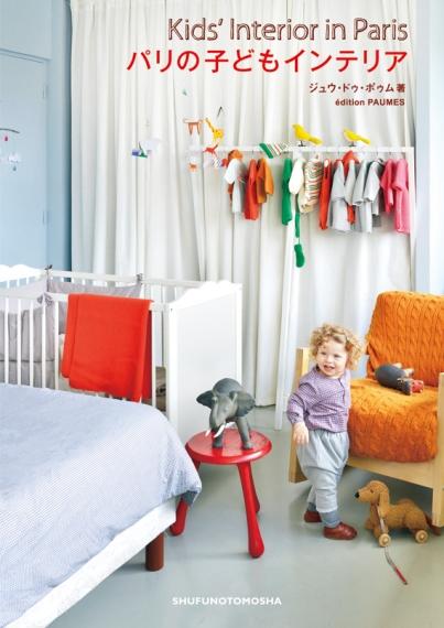 Kids Interior Paris
